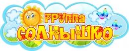Купить Фигурная табличка в группу Солнышко для детского сада  280х111 мм в Беларуси от 4.00 BYN