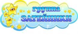 Купить Фигурная табличка в группу Затейники для детского сада  280х112 мм в Беларуси от 4.00 BYN