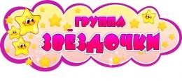 Купить Фигурная табличка в группу Звездочки для детского сада 280х111 мм в Беларуси от 4.00 BYN