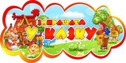 Купить Фигурная табличка Запрашаем у казку для детского сада 400*200 мм в Беларуси от 9.00 BYN