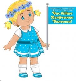 Купить Фигурный элемент  Девочка на подставке 420*440 мм в Беларуси от 29.00 BYN