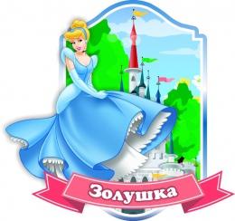 Купить Фигурный односторонний элемент Золушка 490*470 мм в Беларуси от 26.00 BYN