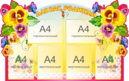 Купить Фигурный Стенд Для Вас, родители группа Анютины глазки 1130*720 мм в Беларуси от 108.00 BYN