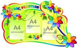 Купить Фигурный стенд Для вас, родители в группу Семицветик 1100*700 мм в Беларуси от 95.50 BYN