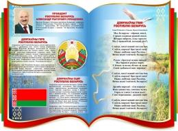 Купить Фигурный Стенд Герб, Гимн, Флаг, президент Республики Беларусь на фоне книги 1150*850 мм в Беларуси от 111.00 BYN