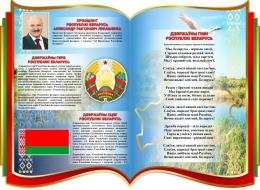 Купить Фигурный Стенд Герб, Гимн, Флаг, президент Республики Беларусь на фоне книги 680*500 мм в Беларуси от 39.00 BYN