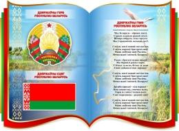 Купить Фигурный Стенд Герб, Гимн, Флаг Республики Беларусь на фоне книги 680*500 мм в Беларуси от 40.00 BYN