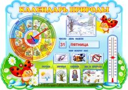 Купить Фигурный стенд Календарь Природы, развивающий в группу Божья коровка 890*630 мм в Беларуси от 83.50 BYN