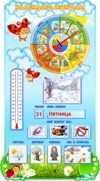 Купить Фигурный стенд Календарь Природы вертикальный в группу Божья коровка 600*1000 мм в Беларуси от 91.00 BYN