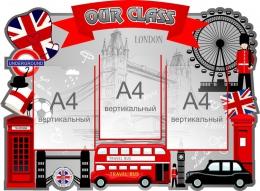 Купить Фигурный Стенд Our Class в стиле Лондон в кабинет английского языка 940*690 мм в Беларуси от 81.50 BYN
