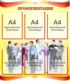 Купить Фигурный Стенд Профориентация 770*900мм в Беларуси от 94.00 BYN