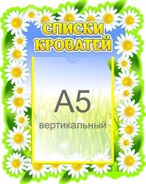 Купить Фигурный стенд Списки кроватей в группу Ромашка 290*360 мм в Беларуси от 13.40 BYN