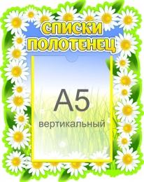 Купить Фигурный стенд Списки полотенец в группу Ромашка 290*360 мм в Беларуси от 13.40 BYN