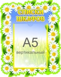 Купить Фигурный стенд Списки шкафов в группу Ромашка 290*360 мм в Беларуси от 13.40 BYN