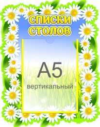 Купить Фигурный стенд Списки столов в группу Ромашка 290*360 мм в Беларуси от 13.40 BYN
