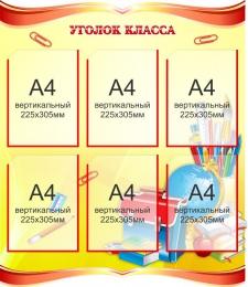 Купить Фигурный Стенд Уголок класса в золотисто-красных тонах 770*900мм в Беларуси от 94.00 BYN
