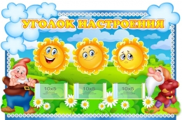 Купить Фигурный стенд Уголок настроения группа Гномики 600*390 мм в Беларуси от 31.30 BYN
