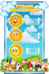 Купить Фигурный стенд Уголок настроения группа Гномики вертикальный 390*600 мм в Беларуси от 31.30 BYN