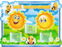 Купить Фигурный стенд Уголок настроения группа Пчёлка 400*330 мм в Беларуси от 20.40 BYN
