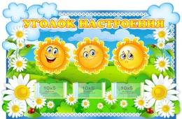 Купить Фигурный стенд Уголок настроения группа Ромашка 600*390 мм в Беларуси от 32.40 BYN