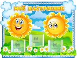 Купить Фигурный стенд Уголок настроения группа Солнышко 390*300 мм в Беларуси от 17.30 BYN