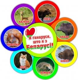 Купить Фигурный стенд Я ганаруся, што я з Беларусi! животные 490*510мм в Беларуси от 30.00 BYN