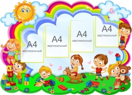 Купить Информационный стенд для группы Веселые ребята 1280*920 мм в Беларуси от 144.00 BYN