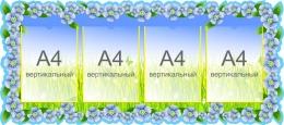 Купить Информационный стенд в группу Незабудки 4 кармана А4 1110*490 мм в Беларуси от 72.00 BYN