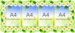 Купить Информационный стенд в группу Ромашка 4 кармана А4 1120*500 мм в Беларуси от 76.00 BYN