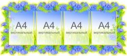 Купить Информационный стенд в группу Василёк 4 кармана А4 1110*490 мм в Беларуси от 72.00 BYN
