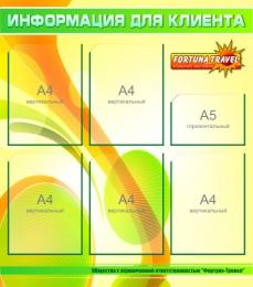 Купить Информация для клиента на 6 карманов 760*860мм в Беларуси от 84.90 BYN