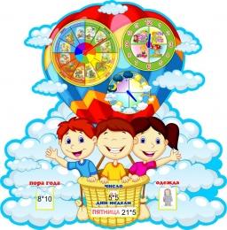 Купить Календарь природы с детьми на воздушном шаре 1020*1030 мм в Беларуси от 131.00 BYN