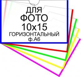 Купить Карман для ФОТО 10х15 (А6) горизонтальный самоклеящийся 160х105 мм в Беларуси от 1.00 BYN