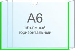Купить Карман для ФОТО 10х15 (А6) объемный горизонтальный самоклеящийся в Беларуси от 2.00 BYN