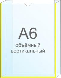 Купить Карман для ФОТО 10х15 (А6) объемный вертикальный самоклеящийся в Беларуси от 2.00 BYN