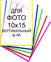 Купить Карман для ФОТО 10х15 (А6) вертикальный самоклеящийся 110х155 мм в Беларуси от 1.00 BYN