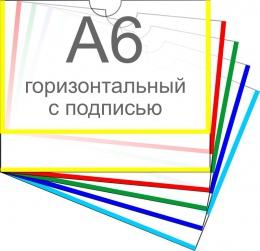 Купить Карман для ФОТО 10х15 с подписью (А6) горизонтальный самоклеящийся 165х135 мм в Беларуси от 1.60 BYN