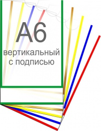 Купить Карман для ФОТО 10х15 с подписью (А6) вертикальный самоклеящийся 135х165 мм в Беларуси от 1.60 BYN
