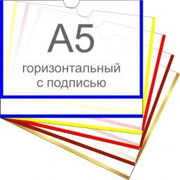 Купить Карман пластиковый для ФОТО А5 горизонтальный самоклеящийся с подписью 225х185 мм в Беларуси от 2.00 BYN