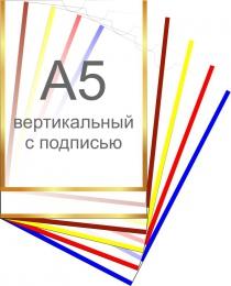 Купить Пластиковый карман для ФОТО А5 вертикальный самоклеящийся с подписью 165х245 мм в Беларуси от 2.00 BYN