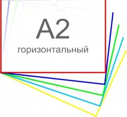 Купить Карман горизонтальный А2 самоклеящийся 605х425 мм в Беларуси от 9.80 BYN