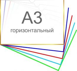 Купить Карман горизонтальный А3 пластиковый самоклеящийся 435х305 мм в Беларуси от 5.00 BYN