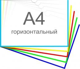 Купить Карман пластиковый горизонтальный А4 самоклеящийся 315х215 мм в Беларуси от 2.50 BYN