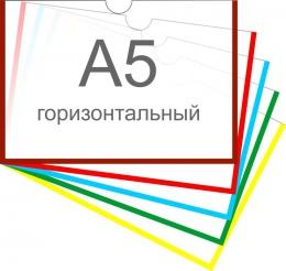 Купить Пластиковый карман А5 горизонтальный самоклеящийся 225х155 мм в Беларуси от 1.40 BYN