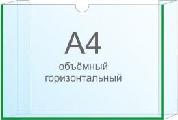 Купить Карман объёмный горизонтальный А4 самоклеящийся 315х215 мм в Беларуси от 4.30 BYN
