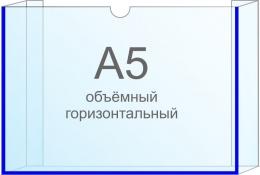 Купить Карман объёмный горизонтальный А5 самоклеящийся 225х155см в Беларуси от 3.10 BYN