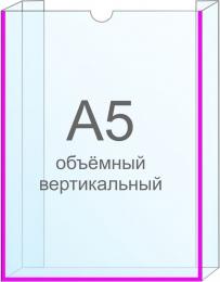 Купить Карман объёмный вертикальный А5 самоклеящийся 165х215 мм в Беларуси от 3.10 BYN