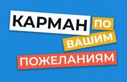 Купить Карман по вашим размерам и пожеланиям в Беларуси от 0.00 BYN