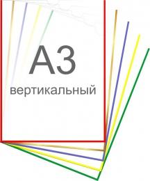 Купить Пластиковый карман А3 вертикальный самоклеящийся 315х425 мм в Беларуси от 5.00 BYN