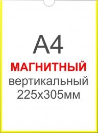 Купить Карман вертикальный А4 на МАГНИТНОЙ ленте 225х305 мм в Беларуси от 3.50 BYN